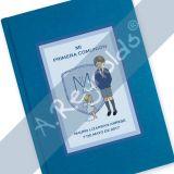 Libro Comunión Premium Azul